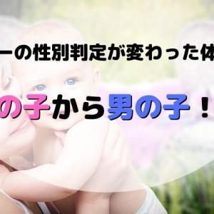 赤ちゃんの性別判定が女の子から男の子に変わった体験談まとめ
