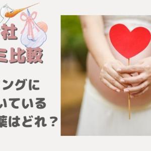 【妊娠検査薬】フライングにおすすめのメーカーは?【薬局購入】