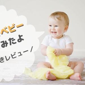 ファムズベビーを乳児湿疹に使った口コミ【写真付きで本音レビュー】