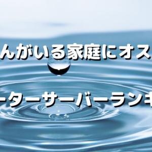 【ミルク作り・離乳食の時短に必須アイテム】ウォーターサーバー最強3社【まとめ】