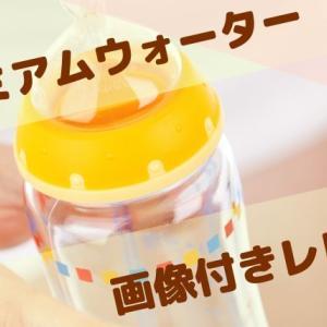 プレミアムウォーターを赤ちゃんのミルクにそのまま使ってみた結果