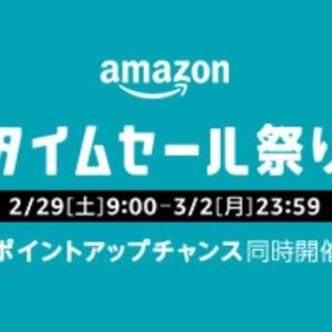 【2/29~3/2】Amazonタイムセールをお得に活用する方法とオススメグッズ【63時間限定】