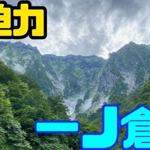 一ノ倉沢へ 土合駅から徒歩でいくことができる!谷川岳ロープウェイの観光と一緒に