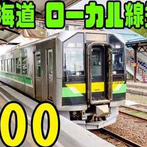 北海道の新型普通列車・H100系の車内を写真付きで徹底紹介します