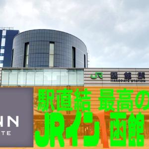JRイン函館 宿泊記 駅直結・温泉もあって設備も充実