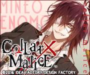 Collar×Malice 感想1(榎本峰雄)