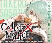 Collar×Malice 感想2(笹塚尊)