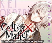 Collar×Malice 感想3(岡崎契)