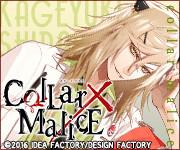 Collar×Malice 感想4(白石景之)