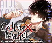 Collar×Malice 感想5(柳愛時)