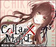 Collar×Malice 感想6(その他)