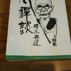 澤木興道先生の本がなぜか…