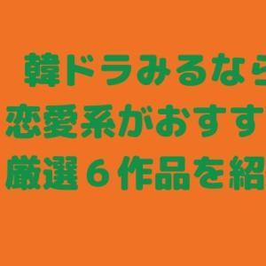 【絶対ハマる】韓ドラ恋愛作品おすすめ6選!【2020版】