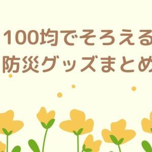 防災グッズリスト保存版!100均で集めるアイテムまとめ【2020】