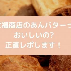 【大人気商品!】久世福商店のバターが香るあんバターってほんとにおいしいの?正直レポと口コミを調査!