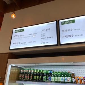 【韓国旅行記27日目】韓国で大人気のマラタンを食べてみた!
