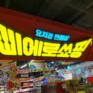 【韓国旅行記30日目】韓国版ドンキホーテってこんなとこ!