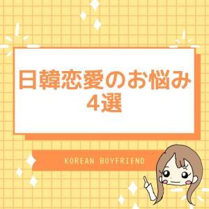 日韓恋愛のお悩み4選