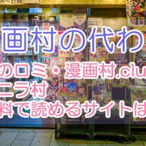 【2020年最新版】星のロミ・漫画村.club・マニラ村以外に無料で読めるサイトは?