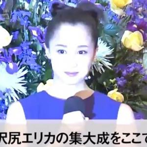 """沢尻エリカが麻薬取締法違反で逮捕⁈ NHK大河""""麒麟がくる""""はどーなる"""