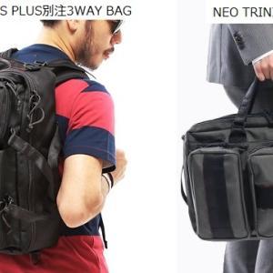 【ブリーフィング3way比較】ビームス別注バッグとネオトリニティライナーの違いをレビュー
