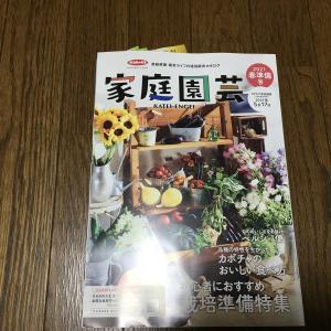 サカタのタネのカタログ(2021年春準備号)が届いた!