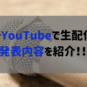【嵐YouTube生配信をレポ】SNS解禁!国立競技場でのライブも決定!