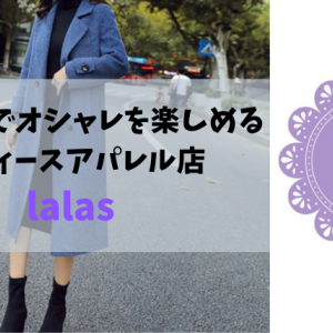 プチプラでオシャレを楽しめるレディースアパレル店【lalas】をレビュー