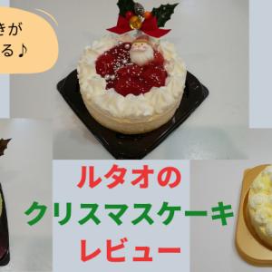 【ルタオのクリスマスケーキ】実際に買ったオススメの3種類を徹底レビュー