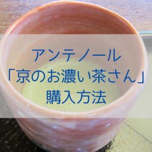 【京のお濃い茶さん】が通販でお取り寄せ可能に!購入方法は?