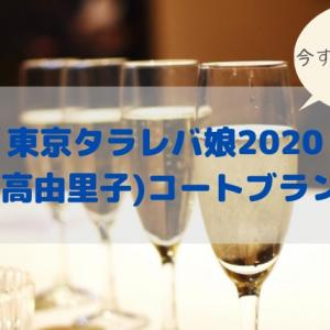 【東京タラレバ娘2020】倫子(吉高由里子)のコートブランドは?通販購入先を調査!