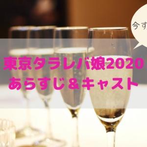【東京タラレバ娘2020】ネタバレと感想|キャストも紹介!