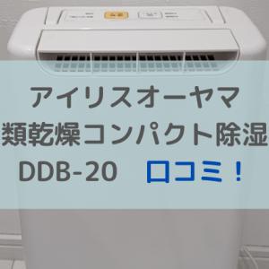 アイリスオーヤマ衣類乾燥コンパクト除湿機DDB-20の口コミ!