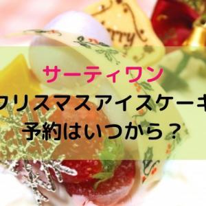 【サーティワン】クリスマスアイスケーキ2020予約はいつから?