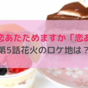 【恋あた第5話ロケ地】花火のシーンはホテルグリーンプラザ軽井沢