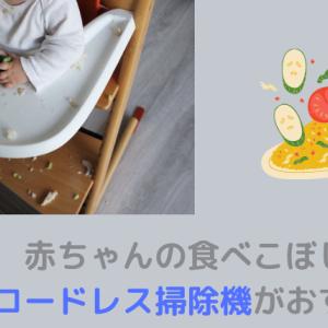 赤ちゃんの食べこぼしに!コードレス掃除機が超おすすめな理由