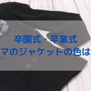 卒園式・卒業式ママのジャケットの色は?選び方のポイントを紹介!