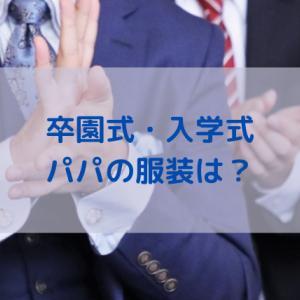 卒園式・入学式パパの服装は?スーツやネクタイの色はどれがいい?