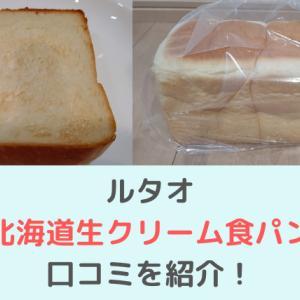 ルタオ北海道生クリーム食パンの口コミ|実際に取り寄せて食べた感想