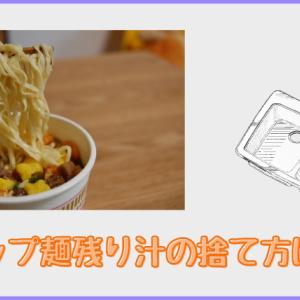 カップ麺残り汁の捨て方は?スープを固める専用パウダーも登場!