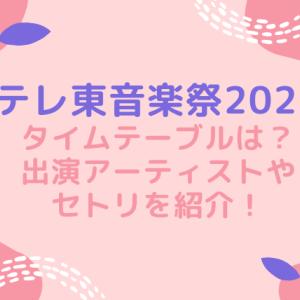 テレ東音楽祭2021タイムテーブルは?出演アーティストやセトリを紹介!