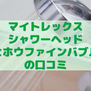 マイトレックスのシャワーヘッド【ヒホウファインバブル】の口コミ