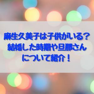 麻生久美子は子供がいる?結婚した時期や旦那さんについて紹介!