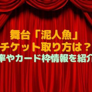 舞台「泥人魚」チケット取り方は?倍率やカード枠情報を紹介!