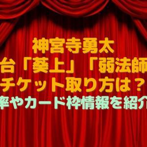 神宮寺勇太舞台「葵上」「弱法師」チケット取り方は?倍率やカード枠情報を紹介!
