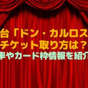 舞台「ドン・カルロス」チケット取り方は?倍率やカード枠情報を紹介!