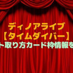 ディノアライブ【タイムダイバー】チケット取り方カード枠情報を紹介!