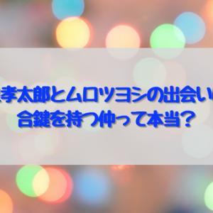 小泉孝太郎とムロツヨシの出会いは?合鍵を持つ仲って本当?