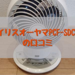 アイリスオーヤマPCF-SDC15Tの口コミ!衣類乾燥が超優秀!