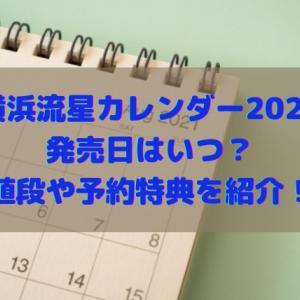 横浜流星カレンダー2022発売日はいつ?値段や予約特典を紹介!